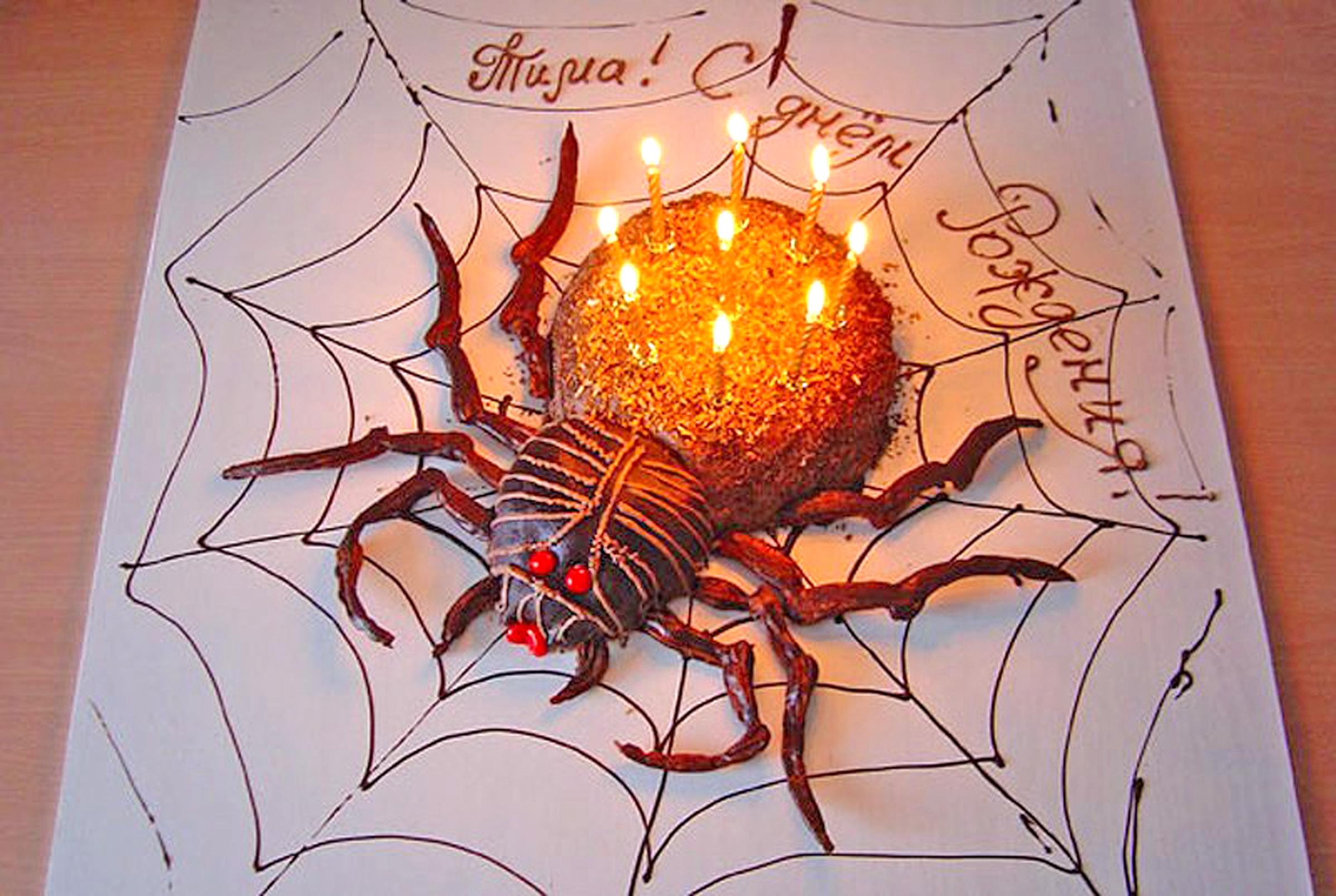 Поздравления с днем рождения с пауками